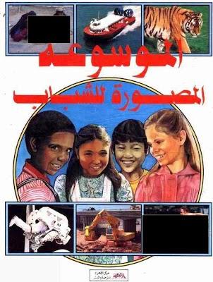 الموسوعة العلمية المصورة للشباب pdf