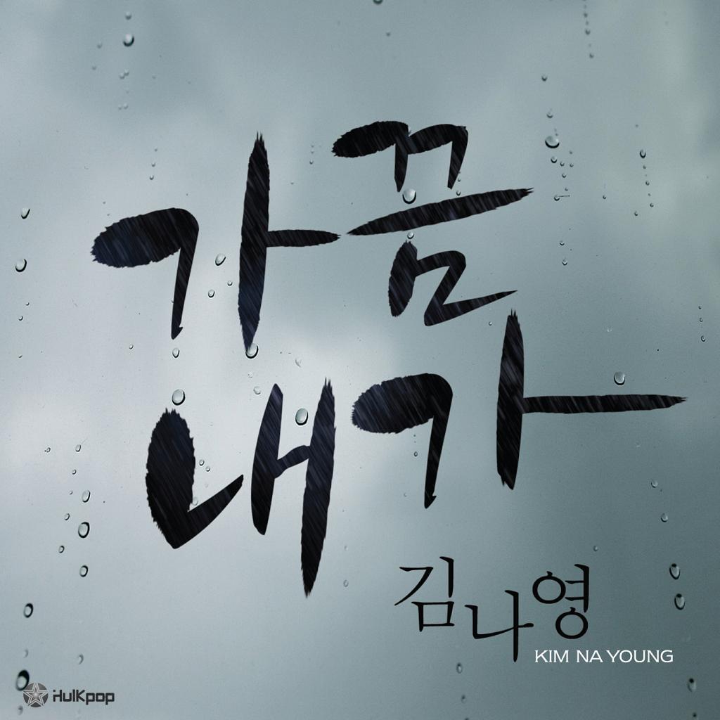 [Single] Kim Na Young – Sometimes