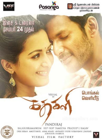 Watch kathakali (2015) Full Audio Songs Mp3 Jukebox Vevo 320Kbps Video Songs With Lyrics Youtube HD Watch Online Free Download
