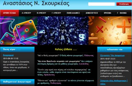 Ιστοσελίδα του Αναστάσιου Σκουρκέα