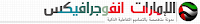 UAE INFOGRAPHICS | الإمارات انفوجرافيكس