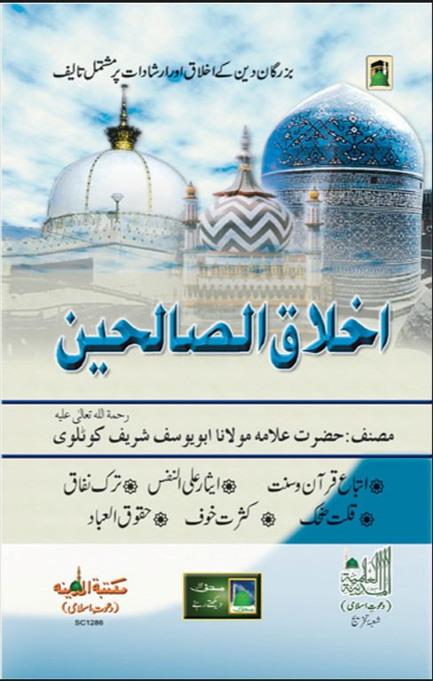 Yaseen Shareef Full Pdf Download