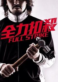 Full Strike / Chuen Lik Kau Saat