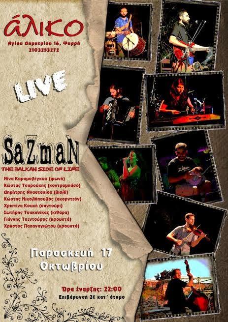 sazman-live-aliko