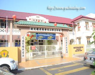 SJKC Khai Mun