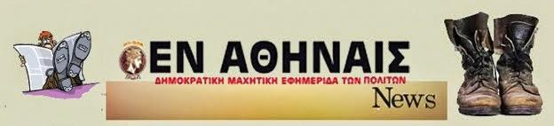 εν Αθηναις-online.gr