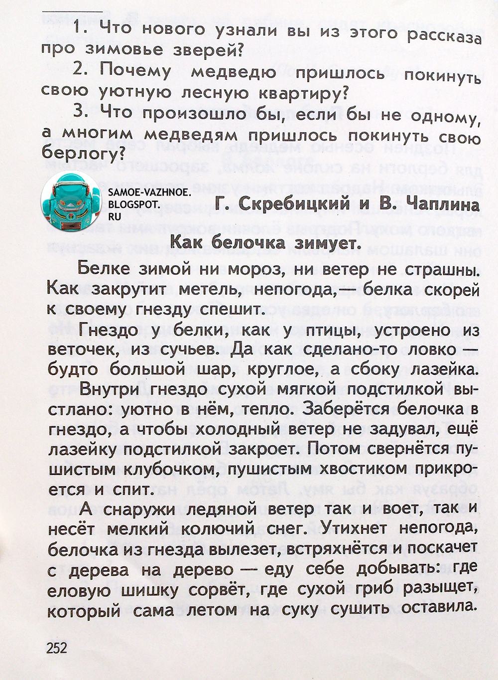 Советский школьный учебник читать онлайн