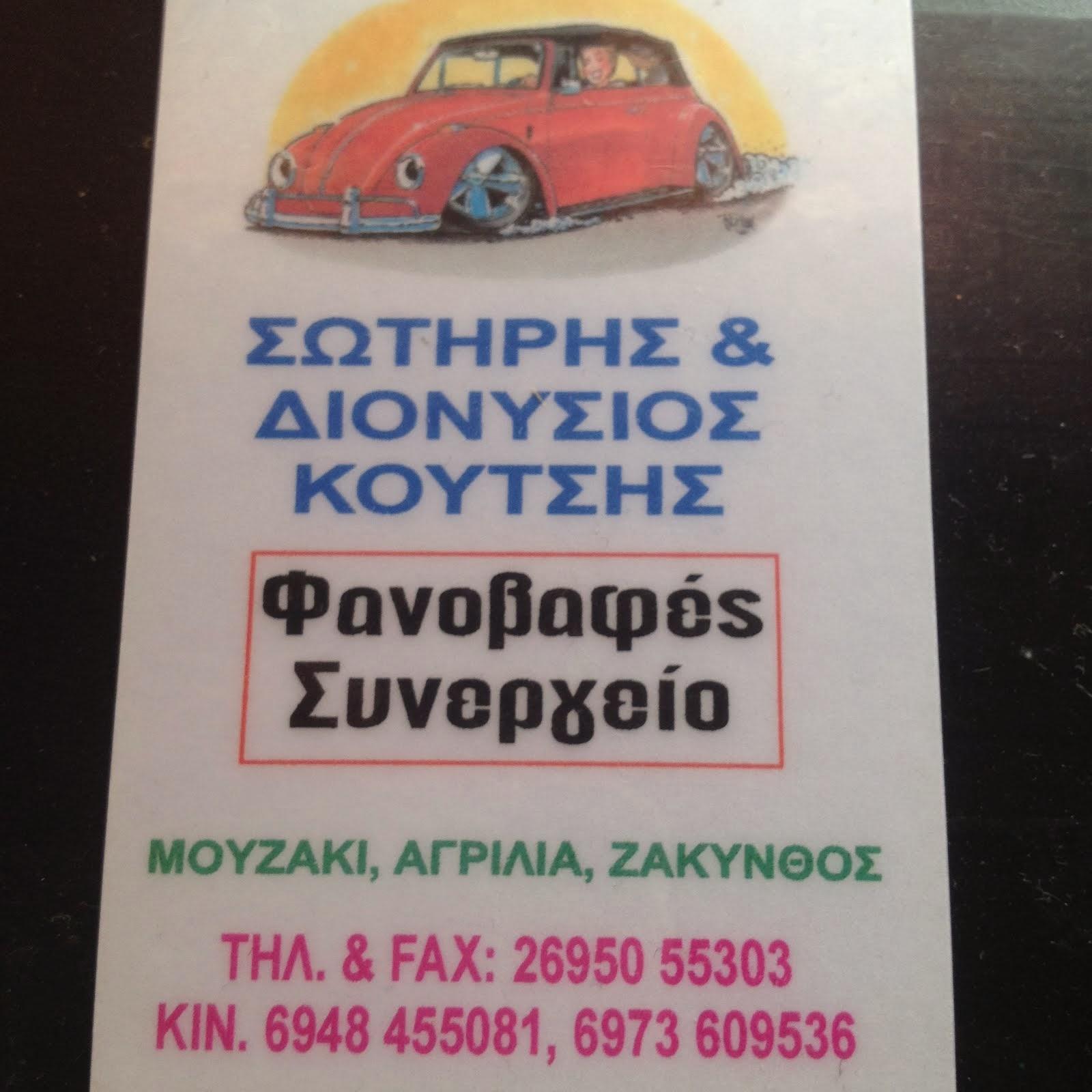 ΦΑΝΟΒΑΦΕΣ-ΣΥΝΕΡΓΕΙΟ