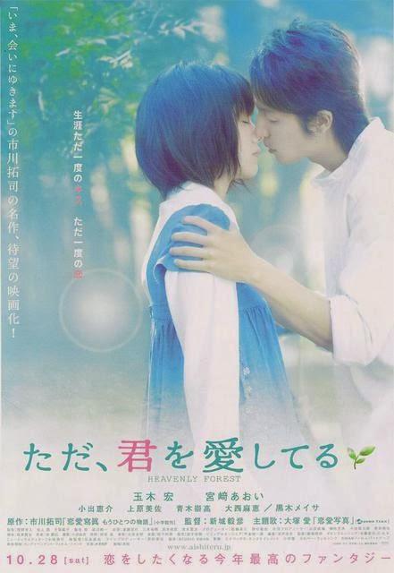 Heavenly Forest 25 Film Jepang Paling Romantis Sepanjang Masa
