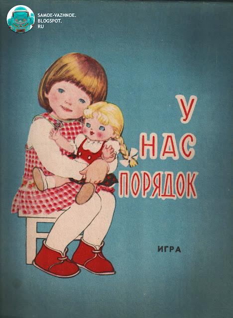 Старые советские настольные игры