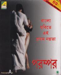 Parampar (2003) - Bengali Movie