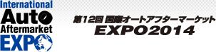 国際オートアフターマーケット2014