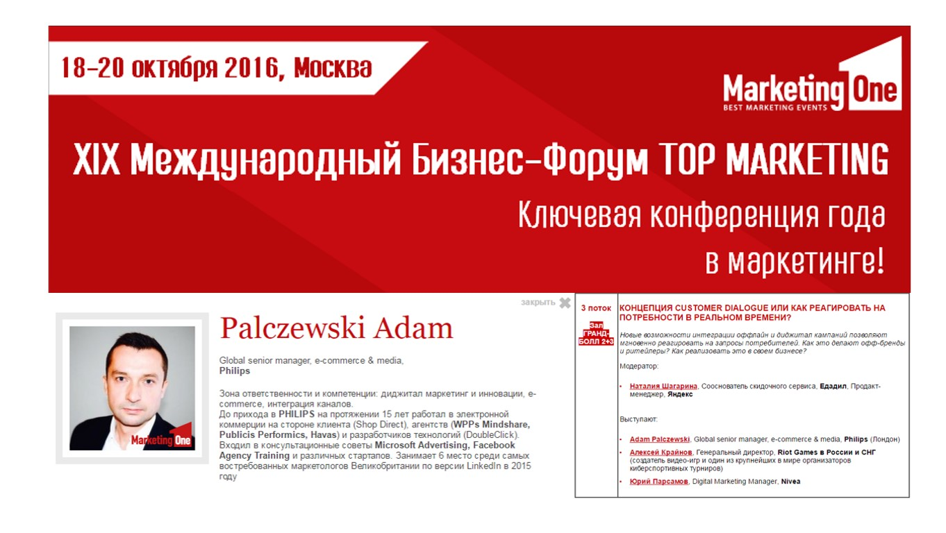 TopMarketing Forum Russia