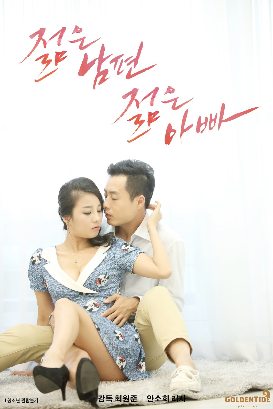 Young Husband Young Daddy (2017)