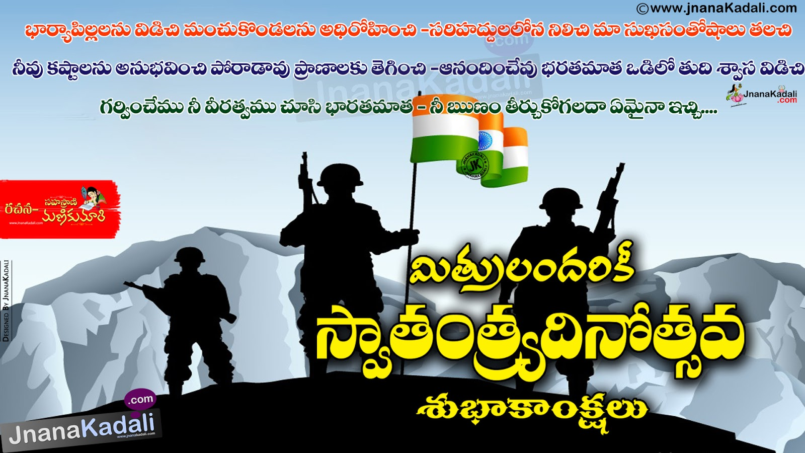 independence day of india in telugu I have with me some collection of independence day speech in english, hindi, telugu that will surely inspire you all various competitions are also organized.
