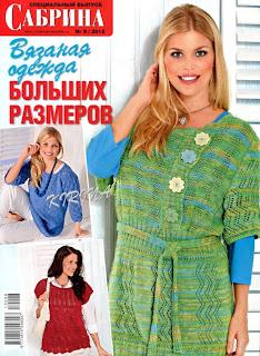 Сабрина. Спецвыпуск № 8 2012 Вязаная одежда больших размеров