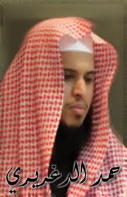 تحميل القران الكريم بصوت القارى حمد الدغريري Download Qoran Reader Hamad Aldgrira mp3