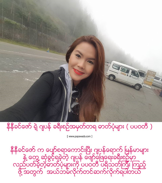 Mario Girl Ni Ni Khin Zaw in Japan , Fuji Mountain , Hachiko , and performed for myanmar fans