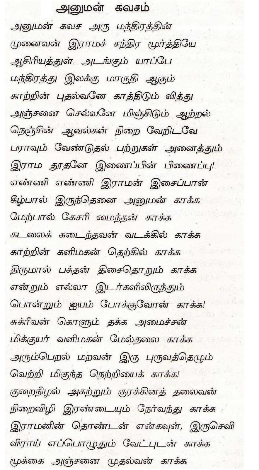 Ayyappa Kavacham Lyrics in Tamil - templesinindiainfo.com