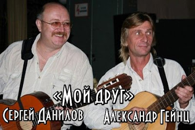 Барды Александр Гейнц и Сергей Данилов. Песня «Мой друг»