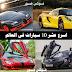 اسرع عشر 10 سيارات فى العالم ومواصفات كل سيارة بالصور