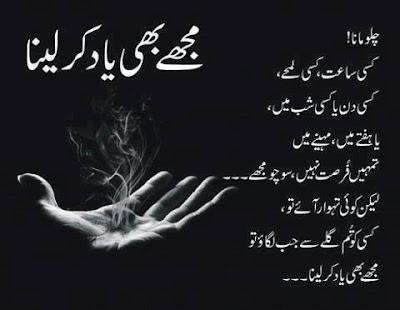 Mujhe+Bhi+Yaad+Kar+Laina.jpg