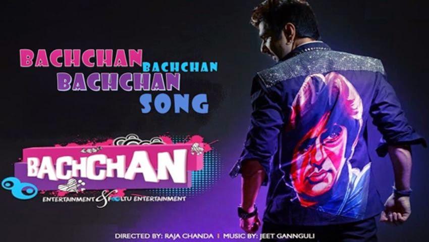 Bachchan (Bengali) Title Lyrics - Bachchan
