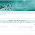 رابط التوظيف للمجلس الاعلي للتعليم في قطر 2016