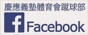 慶應義塾體育會蹴球部 公式Facebook