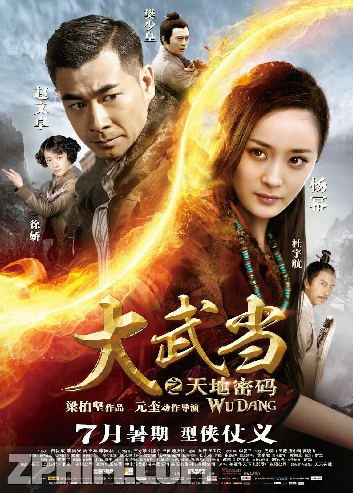 Võ Đang Thất Bảo - Wu Dang (2012) Poster