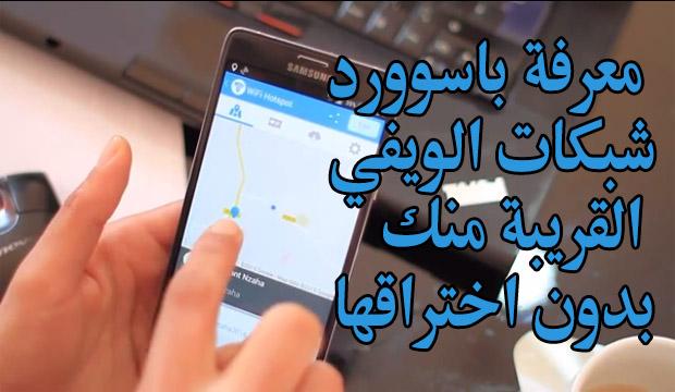 شرح تطبيق wifi map