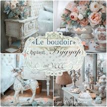 """Задание """"Le boudoir"""""""