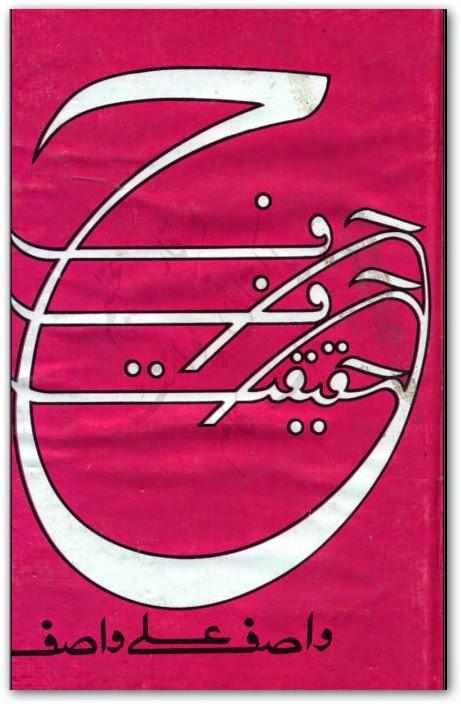 Haraf haraf haqeeqat by Wasif Ali Wasif pdf.