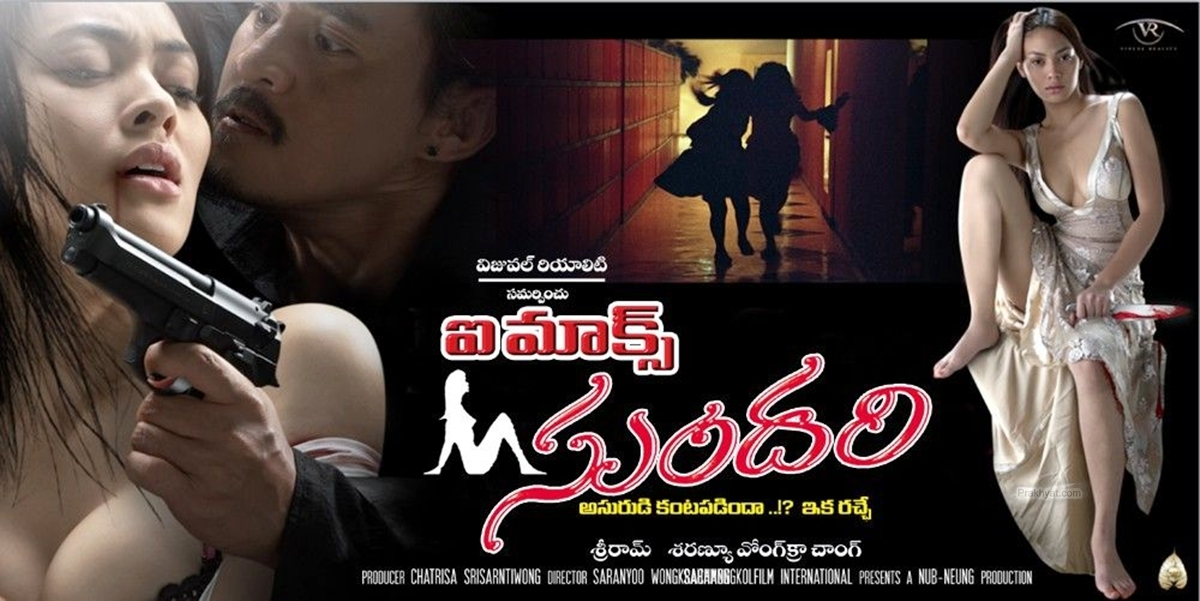 Watch Andaala Sundari Hot B Grade Telugu Movie Online