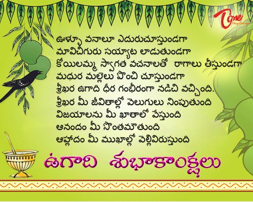 Ugadi wikipedia 2468785 salonurodyfo ugadi festival in hindi language m4hsunfo