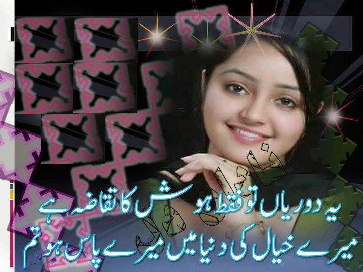 Wallpaper Lovely Urdu Romantic Enjoy The Romantic Shayari