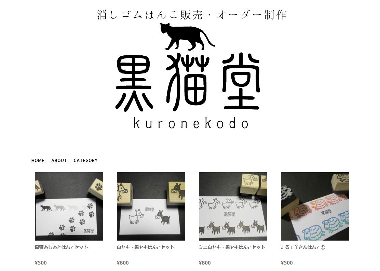 https://kuronekodo.stores.jp/#!/