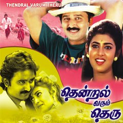 Watch Thendral Varum Theru (1994) Tamil Movie Online