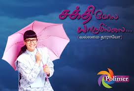Sakthi Pola Yarumilla – Vallamai Tharayo 25-10-2014 Episode 499