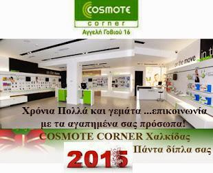 COSMOTE corner Χαλκίδας