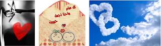 احلى رسائل للحبايب 2013- مسجات