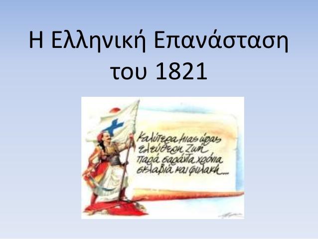 Ντοκυμαντέρ:Ελλάδα 1453-1940