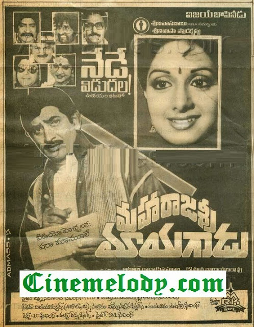 Maharajasri Mayagadu Telugu Mp3 Songs Free  Download  1988