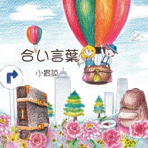 [Single] 小貫諒 – 合い言葉 (2015.12.02/MP3/RAR)