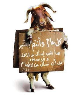 رسائل عيد الاضحى المبارك 2012