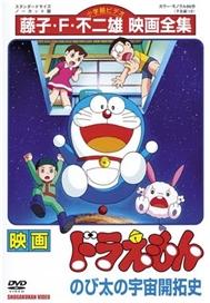Con Ma Nobita (Thuyết Minh) – Doraemon
