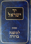 Yad Yisroel