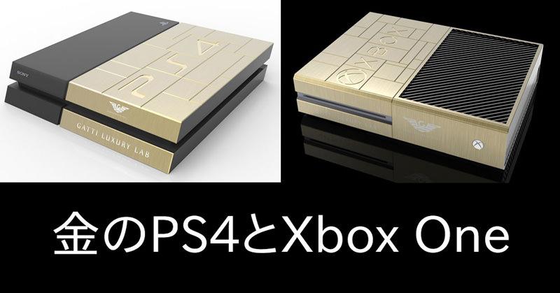 「金色」ではなく、「金」のPS4とXbox Oneが高すぎる!