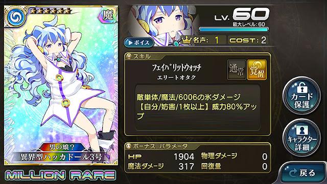 「異界型 ハッカドール3号」(盗賊カード)