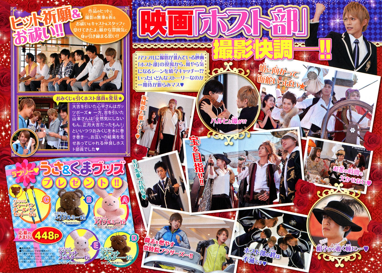 Ouran Movie Pictures!  Shiro_Lala_Adverts_002